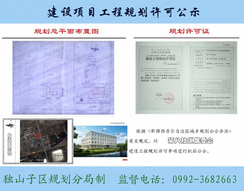 第八社区居委会建设工程规划许可公示
